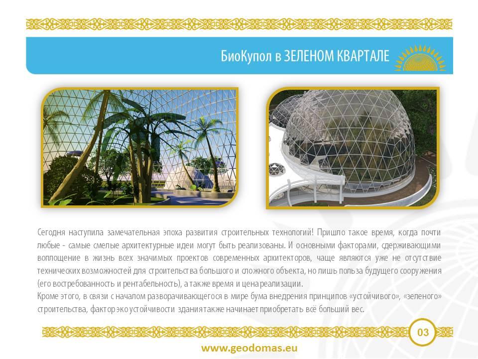 Geodesic Public Domes – BIO DOME concept @ Kazakhstan 2015